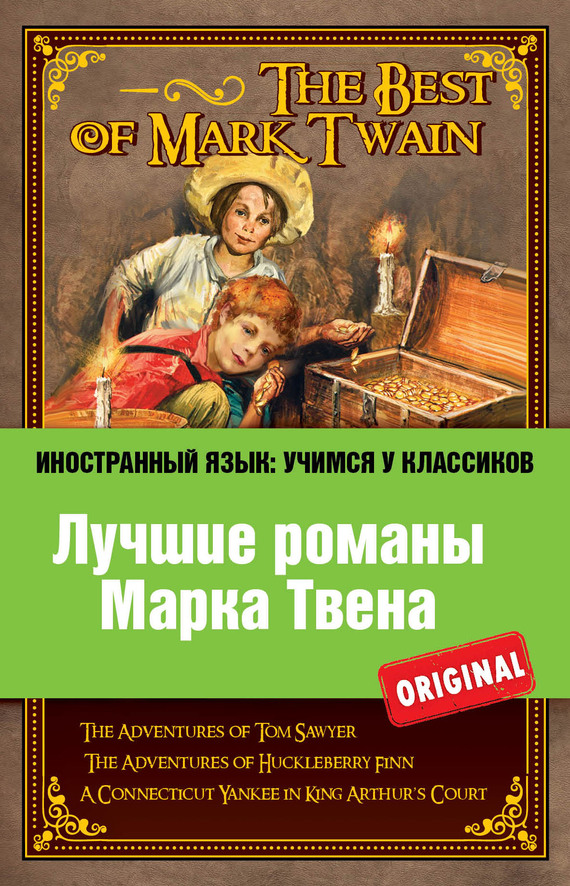 Марк Твен Лучшие романы Марка Твена / The Best of Mark Twain shakespeare w the merchant of venice книга для чтения