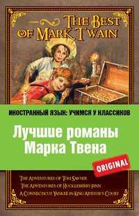 Твен, Марк  - Лучшие романы Марка Твена / The Best of Mark Twain