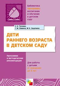 Теплюк, С. Н.  - Дети раннего возраста в детском саду. Программа и методические рекомендации. Для работы с детьми от рождения до 2 лет