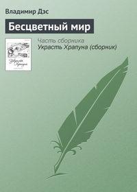 Дэс, Владимир  - Бесцветный мир