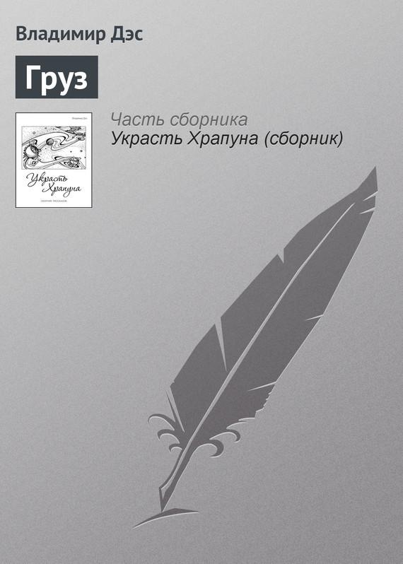 Владимир Дэс Груз бронштейн атомы и электроны