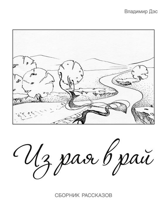 Владимир Дэс Из рая в рай (сборник) владимир дэс степан сборник
