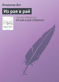 Дэс, Владимир  - Из рая в рай (сборник)