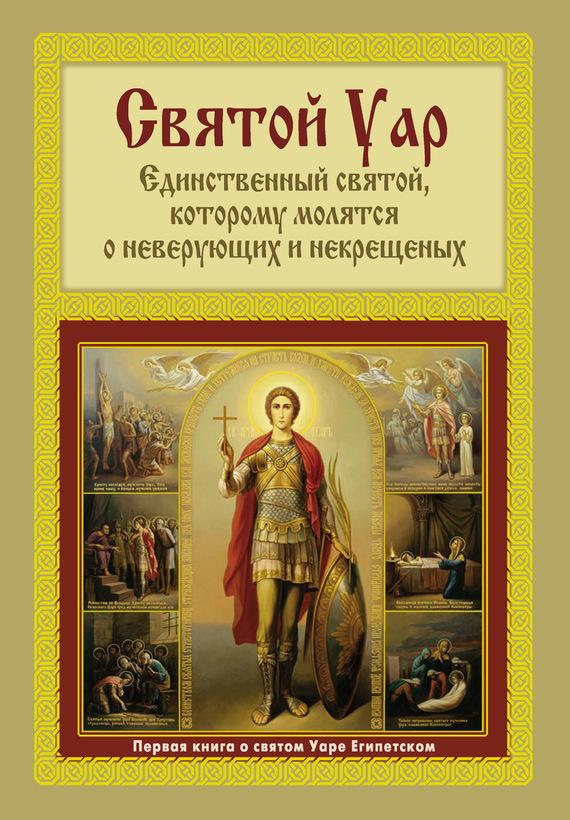 Анатолий Мацукевич Святой Уар: Единственный святой, которому молятся о неверующих и некрещеных