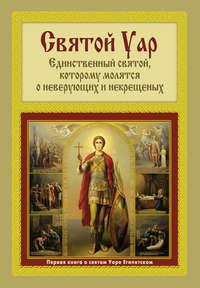 Мацукевич, Анатолий  - Святой Уар: Единственный святой, которому молятся о неверующих и некрещеных
