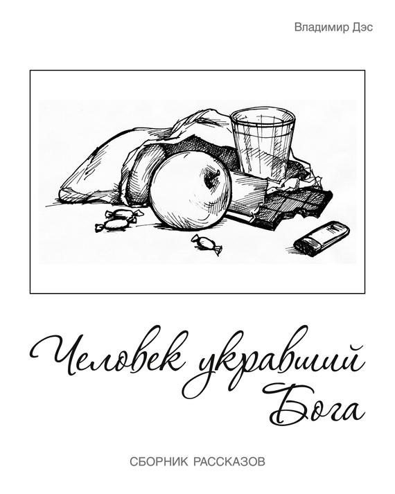 Владимир Дэс Человек укравший бога (сборник) владимир дэс степан сборник
