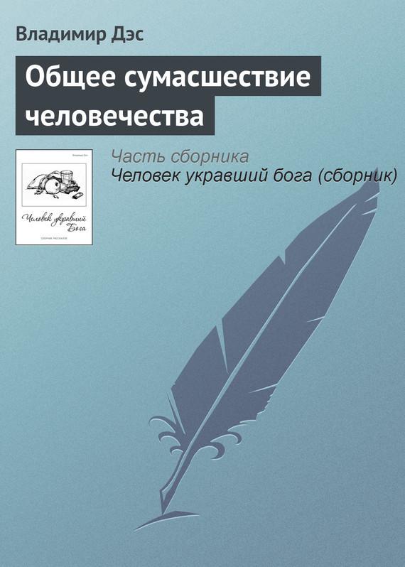 Владимир Дэс