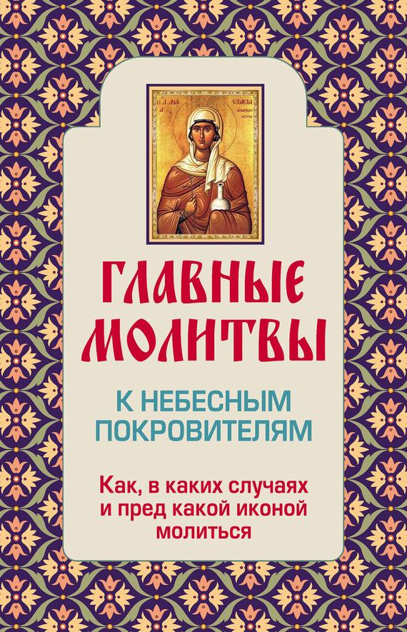 Отсутствует Главные молитвы к небесным покровителям. Как и в каких случаях молиться отсутствует сила православной молитвы для чего как и кому нужно молиться