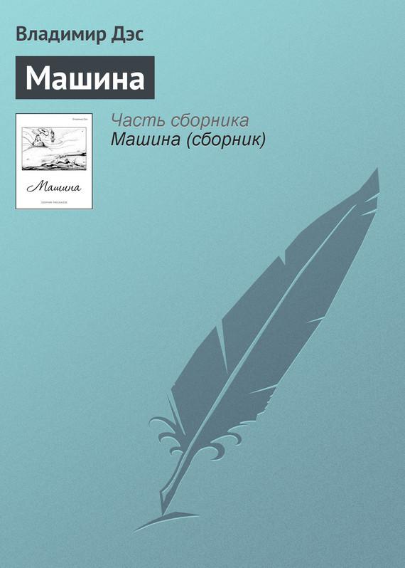 Владимир Дэс Машина