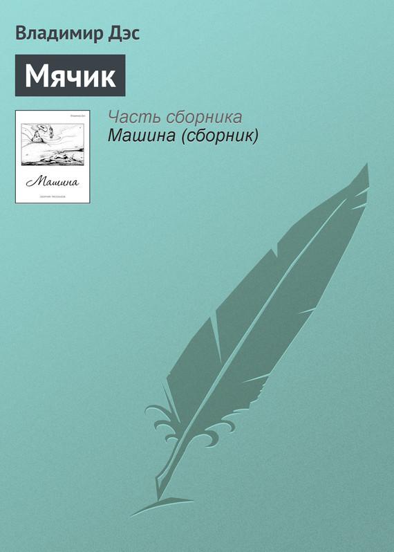 Владимир Дэс Мячик
