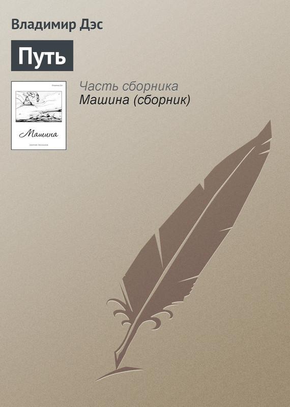 Владимир Дэс Путь владимир дэс степан сборник