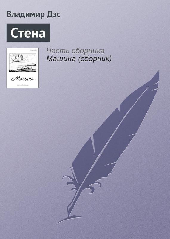 Владимир Дэс Стена владимир дэс зарождение разума