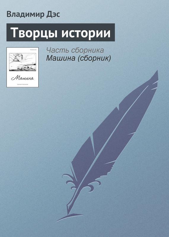 Книга притягивает взоры 07/98/72/07987293.bin.dir/07987293.cover.jpg обложка
