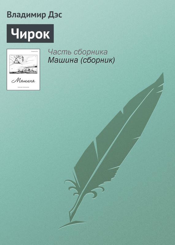 Владимир Дэс Чирок