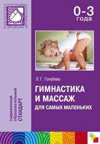 Голубева, Л. Г.  - Гимнастика и массаж для самых маленьких. Пособие для родителей и воспитателей