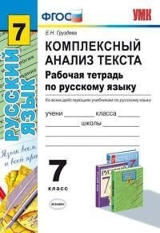фгос русскому комплексная по класс фгос языку гдз 6