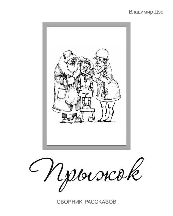 Владимир Дэс Прыжок (сборник) владимир дэс степан сборник