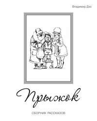 Дэс, Владимир  - Прыжок (сборник)