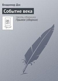 Дэс, Владимир  - Событие века