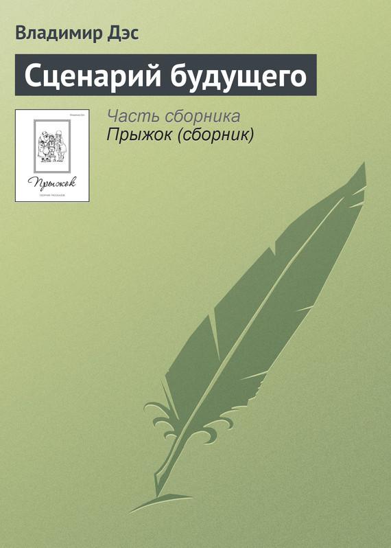 Владимир Дэс Сценарий будущего