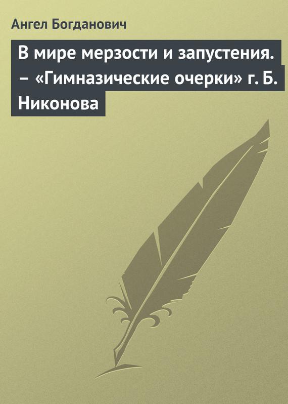Ангел Богданович бесплатно