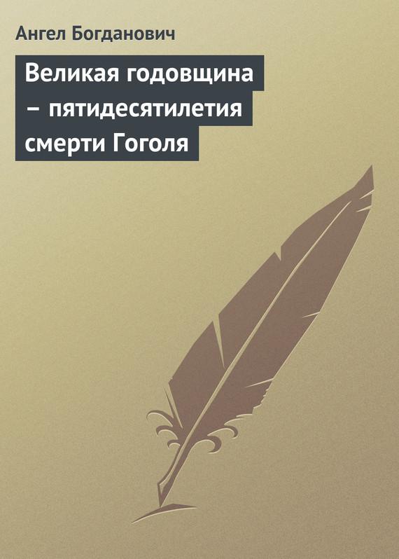 Великая годовщина – пятидесятилетия смерти Гоголя