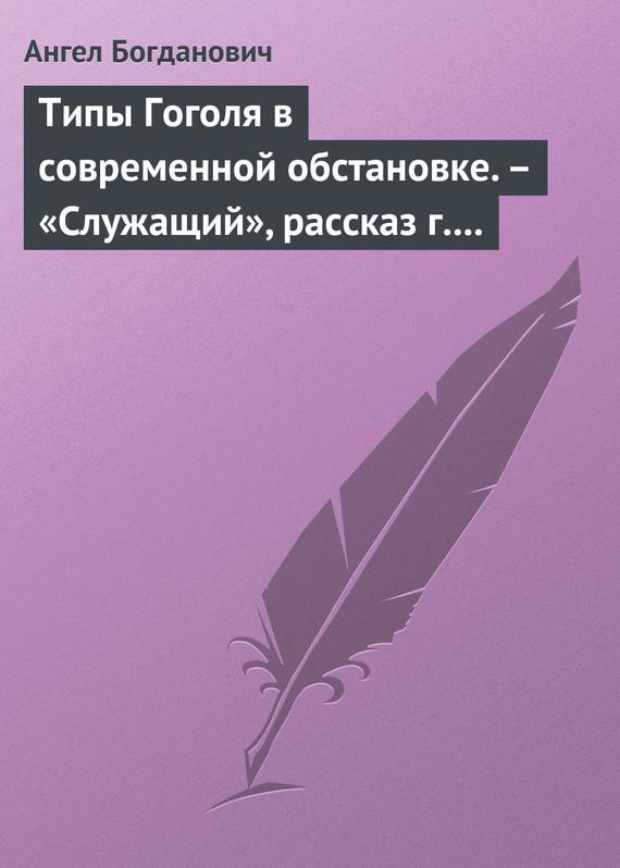 Ангел Богданович Типы Гоголя в современной обстановке.– «Служащий», рассказ г. Елпатьевского съ мные зубные протезы
