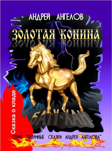 Золотая конина ( Андрей Ангелов  )