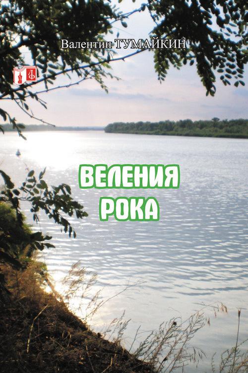 Валентин Тумайкин Веления рока валентин тумайкин хозяин тайги