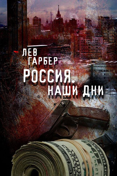 Россия. Наши дни - Лев Гарбер