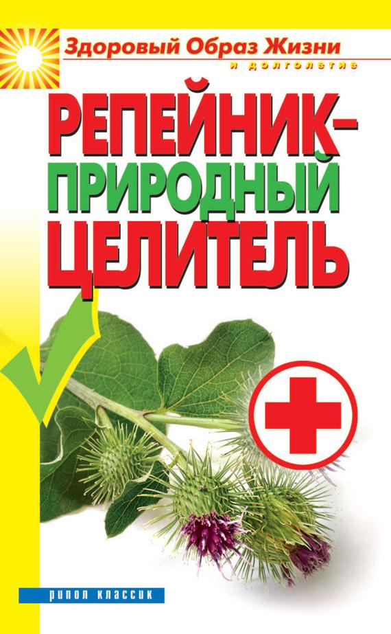 С. В. Филатова Репейник – природный целитель ужегов г народная медицина 10 000 рецептов от 500 заболеваний