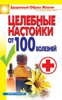 Филатова, С. В.  - Целебные настойки от 100 болезней