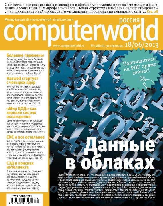Журнал Computerworld Россия №15/2013