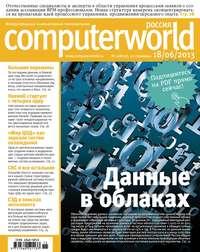 - Журнал Computerworld Россия №15/2013