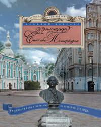 Векслер, Аркадий  - 22 площади Санкт-Петербурга. Увлекательная экскурсия по Северной столице