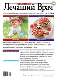 - Журнал «Лечащий Врач» №06/2013