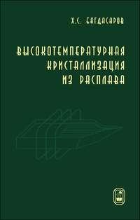 Багдасаров, Х. С.  - Высокотемпературная кристаллизация из расплава