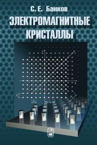 Банков, С. Е.  - Электромагнитные кристаллы