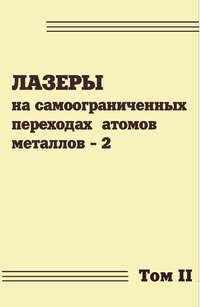 авторов, Коллектив  - Лазеры на самоограниченных переходах атомов металлов. Том 2