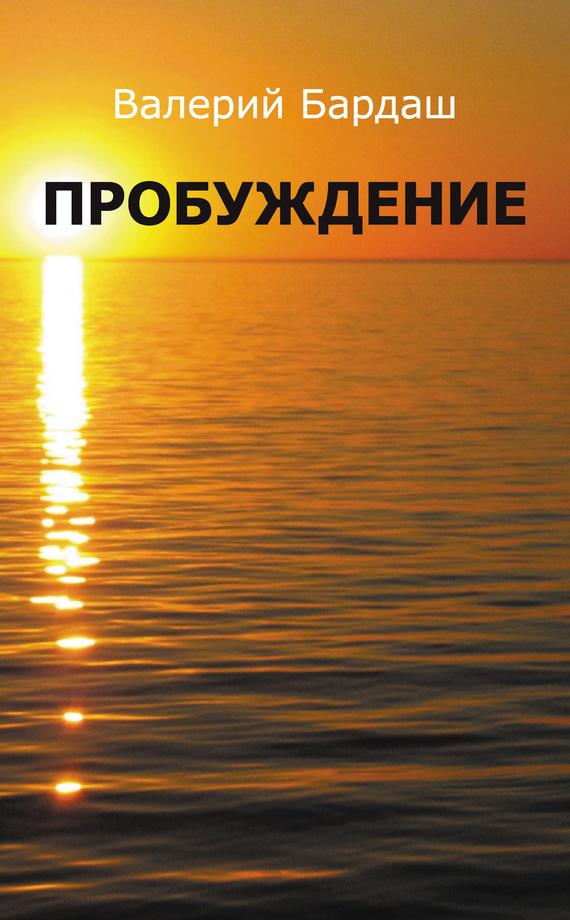 Валерий Бардаш Пробуждение валерий мирошников жизнь и