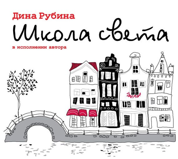Дина Рубина - Школа света (читает автор)