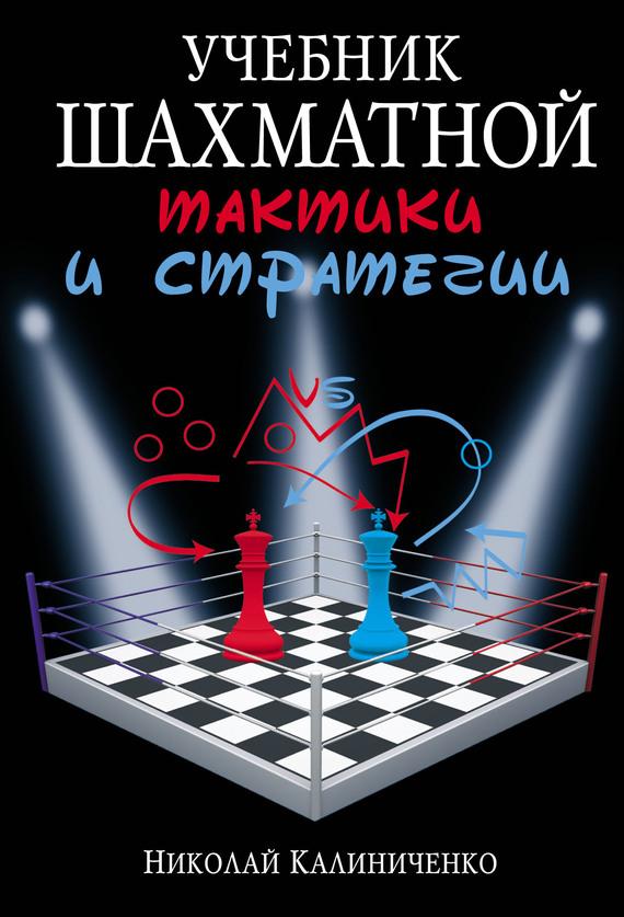 Н. М. Калиниченко Учебник шахматной тактики и стратегии