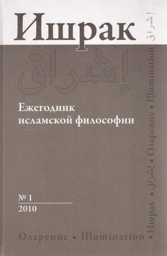 Ишрак. Ежегодник исламской философии 1, 2010 / Ishraq. Islamic Philosophy Yearbook 1, 2010 происходит активно и целеустремленно