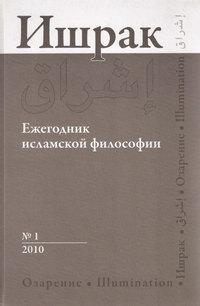 авторов, Коллектив  - Ишрак. Ежегодник исламской философии №1, 2010 / Ishraq. Islamic Philosophy Yearbook №1, 2010