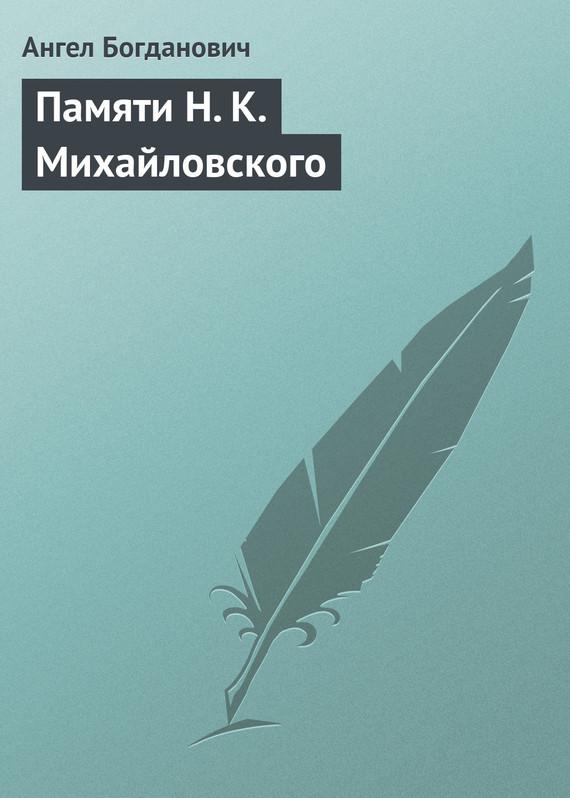 яркий рассказ в книге Ангел Богданович