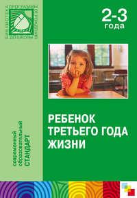 авторов, Коллектив  - Ребенок третьего года жизни