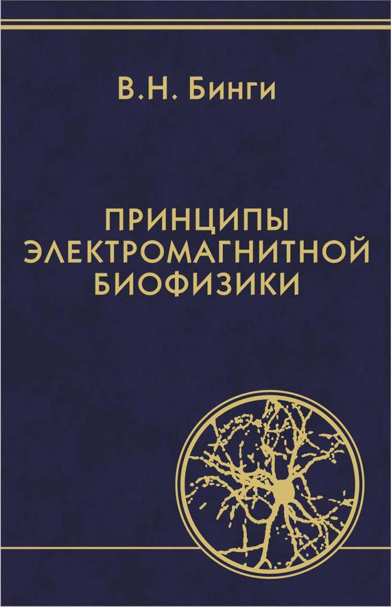 Принципы электромагнитной биофизики ( В. Н. Бинги  )