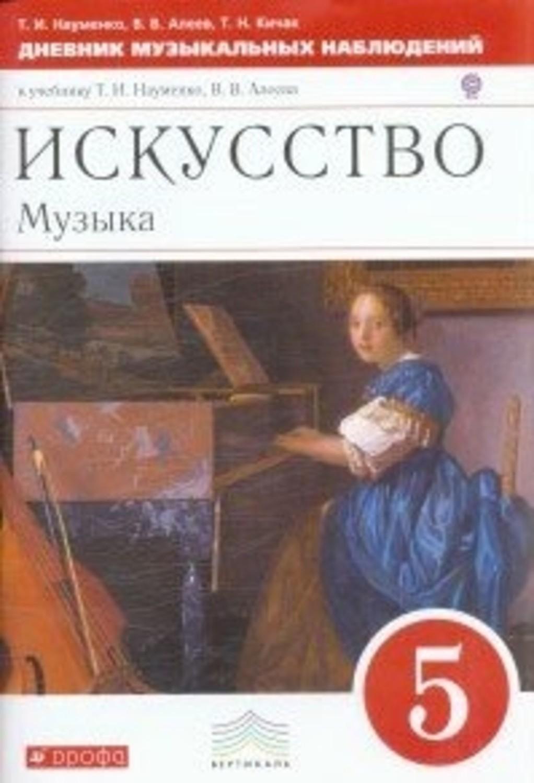 Гдз Дневник Музыкальных Наблюдений 5 Класс Науменко