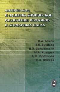 Прохоров, А. М.  - Оптическое и лазерно-химическое разделение изотопов в атомарных парах
