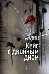 Мерцалова, Светлана  - Кейс с двойным дном